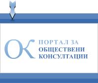 Портал за обществени консултации