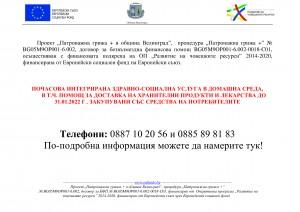 "Проект ""Патронажна грижа + в община Велинград"""